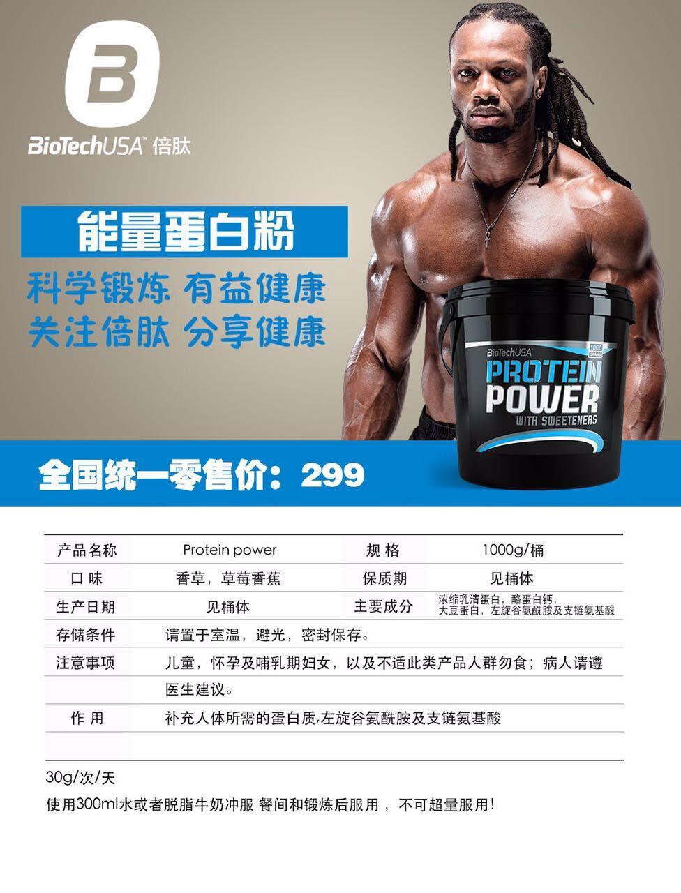 能量蛋白粉(PROTEIN POWER)